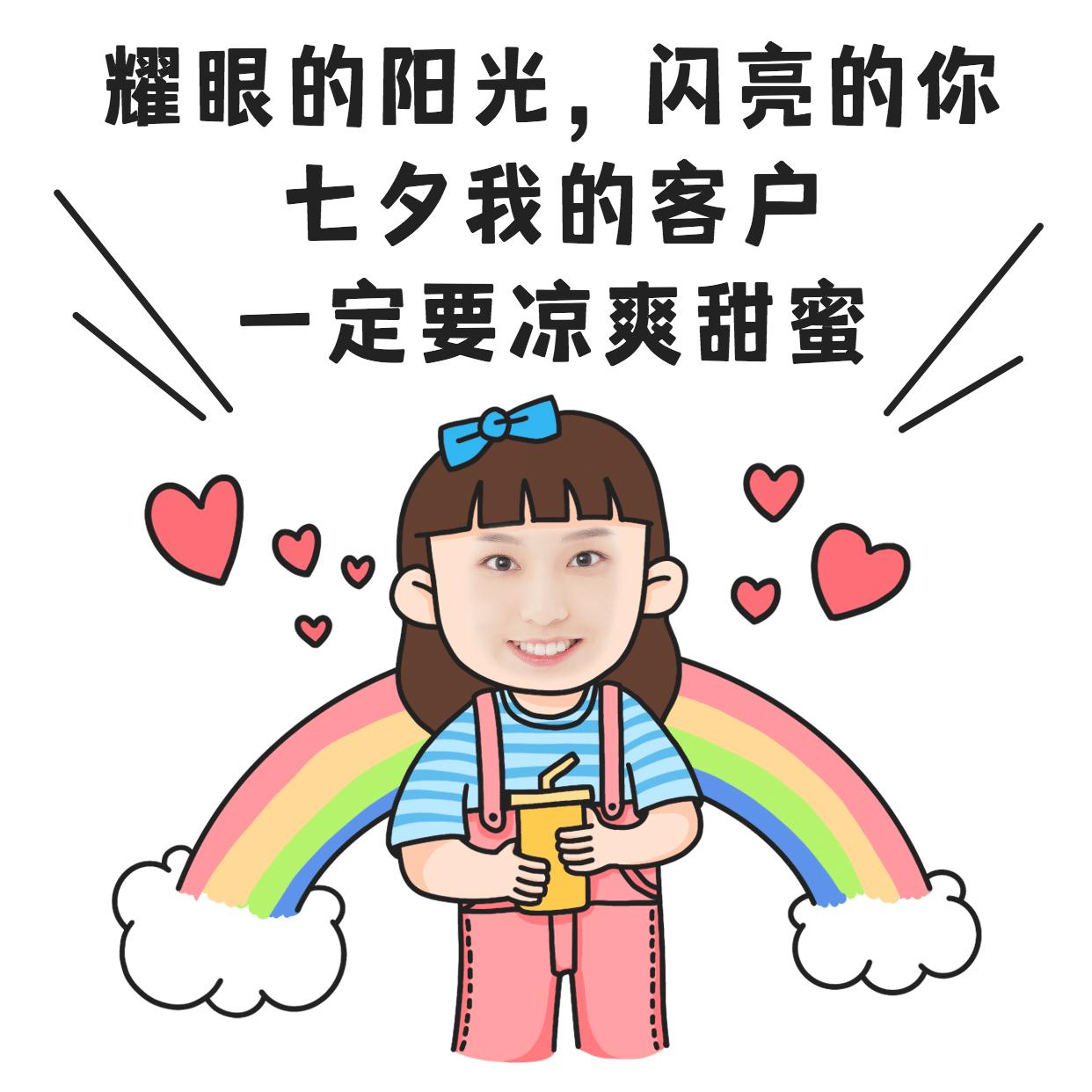 七夕创意玩法祝福手绘彩虹爱心图片