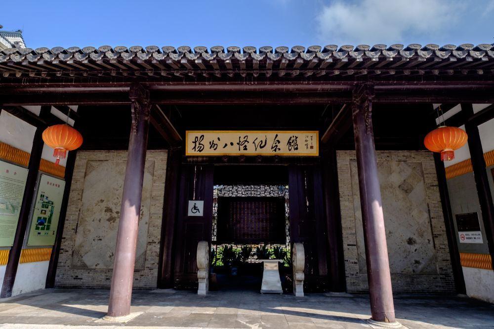 高清扬州八怪纪念馆景区风景图片