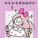 可爱卡通女孩励志