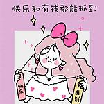 可爱卡通女孩励志正能量